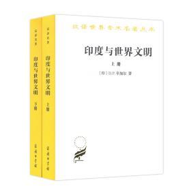 新书--汉译世界学术名著丛书:印度与世界文明(全2册)