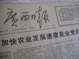 (生日报)广西日报1977年12月11日