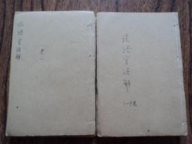 绘图论语官话解  九册九卷
