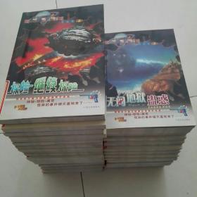 卫斯理作品集 第一辑20册 第二辑15册全35本合售