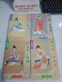《四大美女西施,王昭君,貂蝉,杨贵妃》
