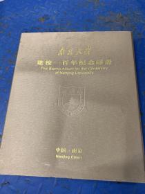 南京大学建校一百年纪念邮册.