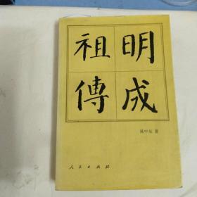 明成祖传·