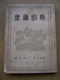 梦的画像(诗集) 海涅著 李嘉译 .1947年印.32开.新群出版社【a--1】
