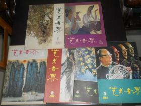 艺术世界(1979年第1.2期,1980年第1.2.4.5期)6本合售