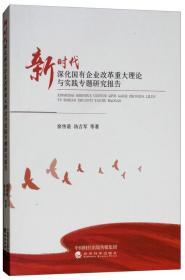 新时代深化国有企业改革重大理论与实践专题研究报告