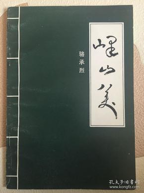 签名本:曲阜师范大学骆承烈教授诗稿自印本三种