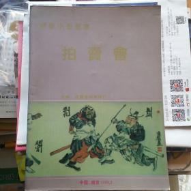 【拍卖图录】99迎春小型书画拍卖会
