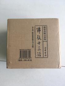 佛教十三经(精装典藏全套装·全10册)