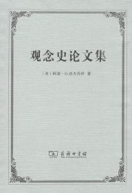 观念史论文集(EssaysintheHistoryofIdeas)