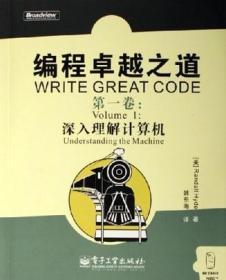 编程卓越之道:第一卷:深入理解计算机