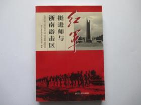 红军挺进师与浙南游击区