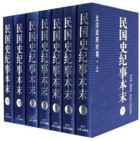 民国史纪事本末(全七册)