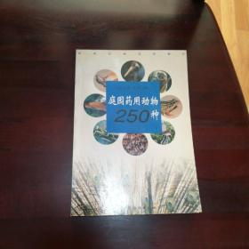 庭园药用动物250种(庭园生物药用精华)