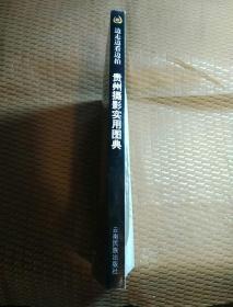 边走边看边拍:贵州摄影实用图典/原价56元