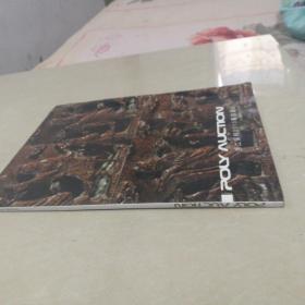 【拍卖图录】浙江保利2010春拍通讯
