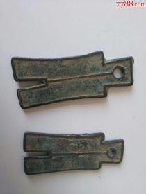 青铜货币刀币
