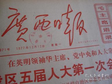 (生日报)广西日报1977年12月12日