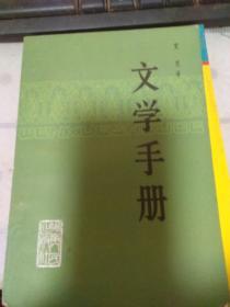文学手册(书籍上有一点水印)