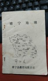睢宁地理(徐州地情)