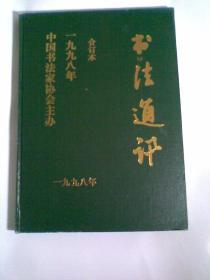 书法通讯1998年1——6期合订本(硬精装合订本)