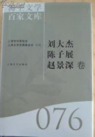 海上文学百家文库076:刘大杰·陈子展·赵景深卷(精装)