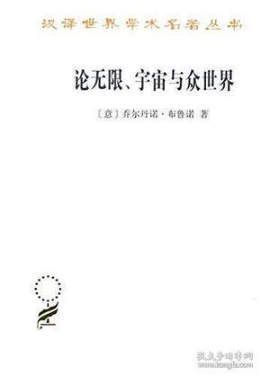 汉译世界学术名著丛书---论无限、宇宙与众世界
