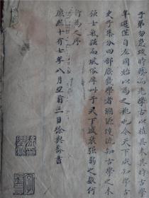 清代线装古书