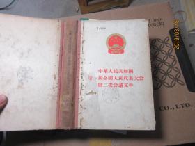 中华人民共和国第一届全国人民代表大会第二次会议文件 精 2458
