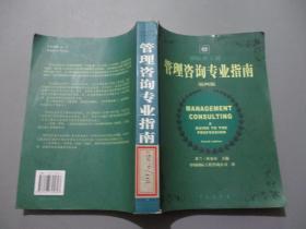 管理咨询专业指南(第4版)
