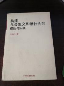 构建社会主义和谐社会的理论与实践(作者王伟光签赠本)