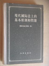 现代国际法上的基本原则和问题 1956年