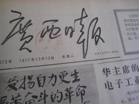 (生日报)广西日报1977年12月13日