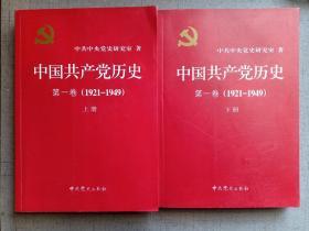 中国共产党历史 第一卷(1921—1949)(全二册) 很重