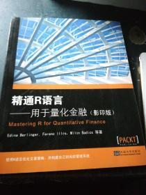 精通R语言——用于量化金融(影印版)