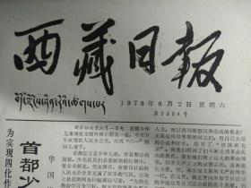 1979年6月2《西藏日报》