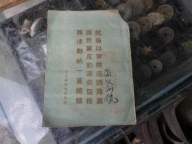 华东新华书店出版抗战以来敌寇诱降与国民党反动派妥协投降活动的一笔总账