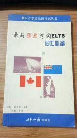 最新雅思考试IELTS词汇必备 何钢,张亚哲编著   世界知识出版社