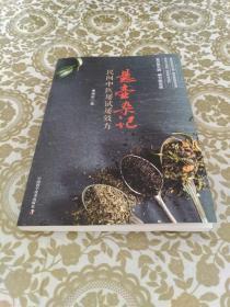 悬壶杂记 民间中医屡试屡效方(第2版)