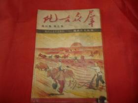 群众文化【第三卷第三期1950年2月】