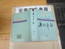 岳池年鉴.1986-1992年卷