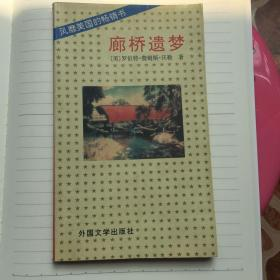 正版现货 廊桥遗梦 (美)罗伯特·詹姆斯·沃勒 著 梅嘉译 外国文学出版社出版 图是实物