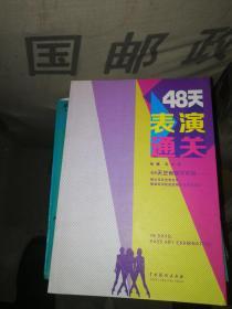48天艺考通关系列:48天表演通关