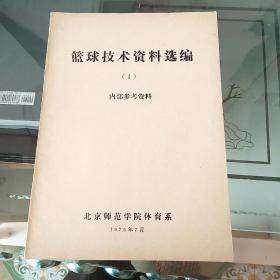 篮球技术资料选编(1)1976