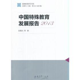 国情教育研究书系:中国特殊教育发展报告2013