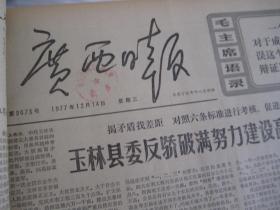 (生日报)广西日报1977年12月14日
