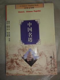 中国名塔(中英文对照)