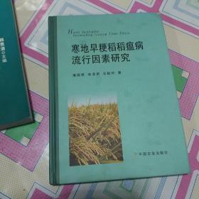 寒地早粳稻稻瘟病流行因素研究