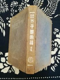 民国书 芥子园画谱(全一册)铜板影印 全部合订精装本  上海中央书店(A6-02-H)