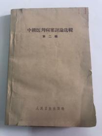 中级医刊病案讨论选辑(第二辑)